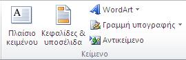 """Η ομάδα """"Κείμενο"""" στην καρτέλα """"Εισαγωγή"""" της Κορδέλας του Excel 2010."""