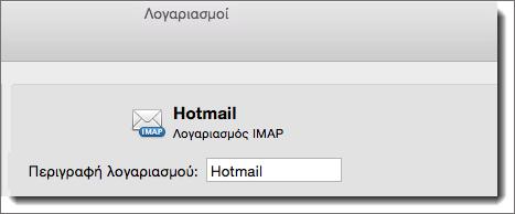 Περιγραφή και τύπος λογαριασμού του Outlook.
