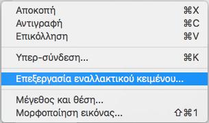 """Μενού περιβάλλοντος """"Επεξεργασία εναλλακτικού κειμένου"""" του Outlook για Mac"""