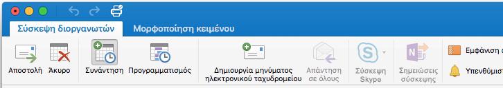 """Απενεργοποίηση Σύσκεψης Skype στην κορδέλα """"Σύσκεψη"""""""