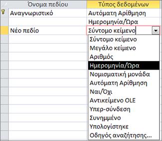"""Προσθήκη πεδίου """"Ημερομηνία/Ώρα"""" σε Προβολή σχεδίασης"""