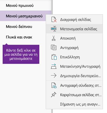 Στιγμιότυπο οθόνης μετονομασίας μιας σελίδας στο OneNote