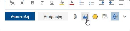 """Στιγμιότυπο οθόνης του κουμπιού """"Εισαγωγή εικόνων"""""""