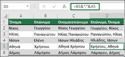 """χρησιμοποιήστε τον τύπο =B2&""""; """"&A2 για τη συνένωση κειμένου, όπως Επώνυμο και Όνομα"""