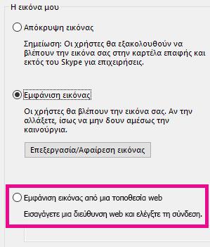"""Τμήμα στιγμιότυπου οθόνης του παραθύρου επιλογών του στοιχείου """"Η εικόνα μου"""" στο Lync, με επισημασμένη την επιλογή εικόνας από τοποθεσία Web"""
