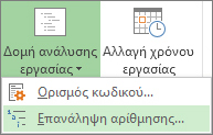 """Εικόνα της καρτέλας 'Έργο"""", κουμπί """"Δομή ανάλυσης εργασίας"""", εντολή """"Επανάληψη αρίθμησης"""" στο αναπτυσσόμενο μενού."""