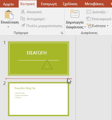 Το κόκκινο οριζόντια γραμμή που υποδεικνύει πού στη νέα διαφάνεια ή τις διαφάνειες θα εισαχθεί.
