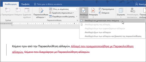 Παρακολούθηση αλλαγών του Office 365 Word