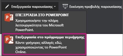 Επεξεργασία στο PowerPoint Online