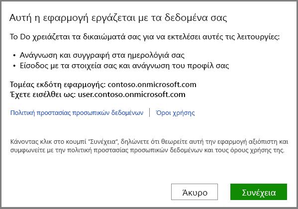είσοδος στο Office 365