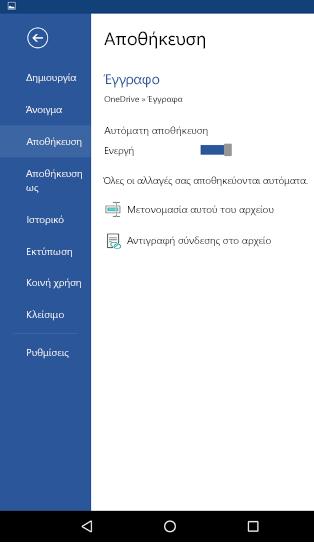"""Στιγμιότυπο οθόνης της επιλογής """"Αυτόματη Αποθήκευση"""" σε τηλέφωνο Android"""