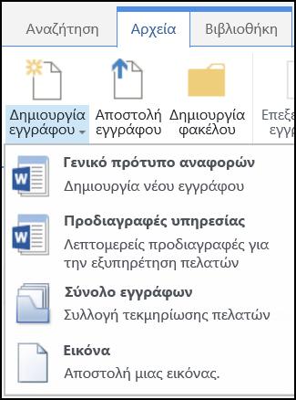 """Το μενού """"Νέο έγγραφο"""" με προσαρμοσμένους τύπους περιεχομένου σε μια τοποθεσία του SharePoint"""