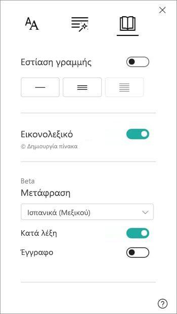 Μετάφραση επιλογές βρίσκονται κάτω από την ενότητα λεξικό εικόνας.