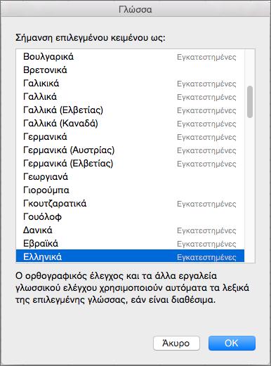 Εργαλεία γλωσσικού ελέγχου του Office για Mac