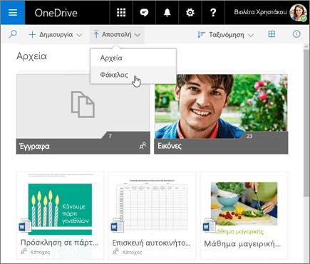 Φάκελος αποστολής αρχείων στο OneDrive