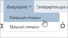"""Ένα στιγμιότυπο οθόνης από την επιλογή """"Εισαγωγή επαφών"""" στο μενού """"Διαχείριση"""""""