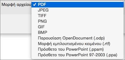 PDF εξαγωγής PowerPoint 2016 για Mac