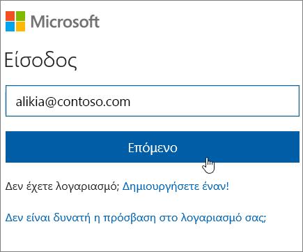 Είσοδος στο SharePoint Online