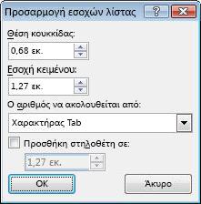 """Παράθυρο διαλόγου """"Προσαρμογή εσοχών λίστας"""" του Word 2007"""