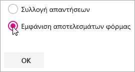 Επιλογή τμήματος Web Microsoft Forms για εμφάνιση αποτελεσμάτων φόρμας.