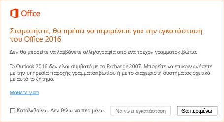 Σφάλμα: Σταματήστε, θα πρέπει να περιμένετε για την εγκατάσταση του Office 2016
