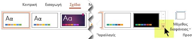 Επιλέξτε το κάτω βέλος που ανοίγει τη συλλογή παραλλαγών χρωμάτων