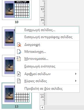 """Για να εισαγάγετε μια σελίδα, κάντε δεξί κλικ σε μια σελίδα στο τμήμα παραθύρου """"Περιήγηση σελίδας""""."""