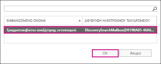 Αντιγράψτε τα αποτελέσματα αναζήτησης στο προεπιλεγμένο γραμματοκιβώτιο της αναζήτησης εντοπισμού