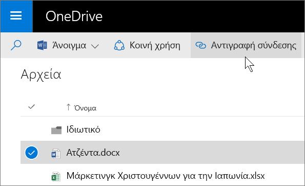 """Στιγμιότυπο οθόνης με την κοινή χρήση ενός αρχείου μέσω του κουμπιού """"Λήψη σύνδεσης"""" στο OneDrive για επιχειρήσεις"""