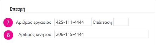 Στιγμιότυπο οθόνης από τα πεδία αριθμών τηλεφώνου που έχουν συγχρονιστεί στο Yammer