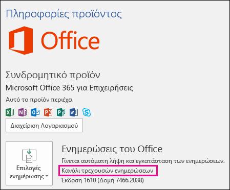Πληροφορίες λογαριασμού προϊόντος για τη συνδρομή Καναλιού τρεχουσών ενημερώσεων του Office 365 για Επιχειρήσεις