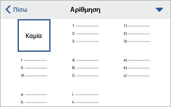 """Εντολή """"Αρίθμηση"""", που εμφανίζει τις επιλογές μορφοποίησης"""