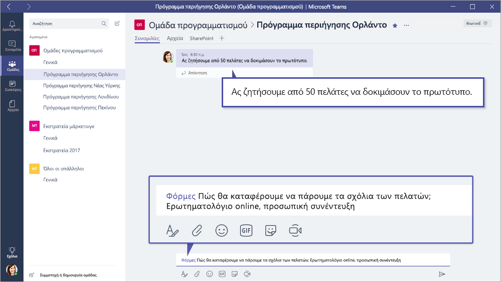 Microsoft Forms QuickPoll σε ομάδες της Microsoft