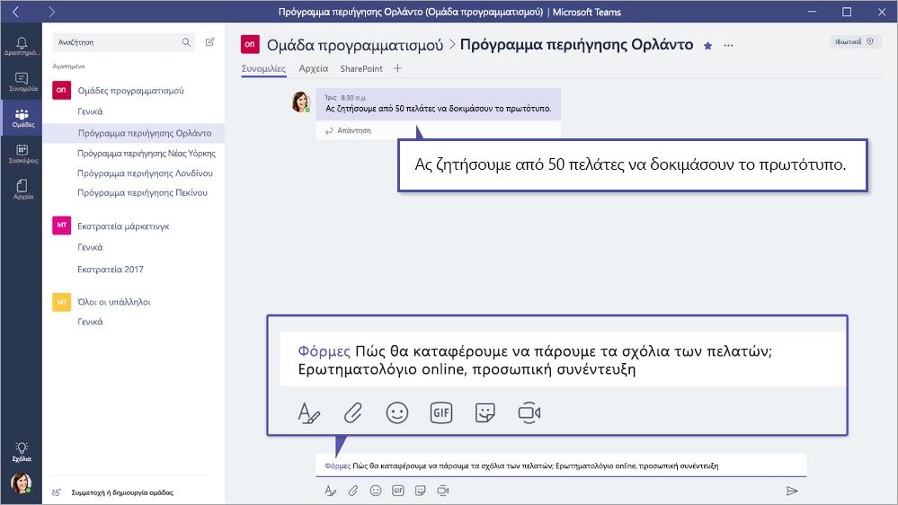 Microsoft Forms QuickPoll στο Microsoft teams