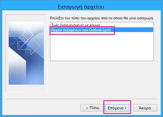 Επιλέξτε την εισαγωγή ενός αρχείου δεδομένων του Outlook (.pst)