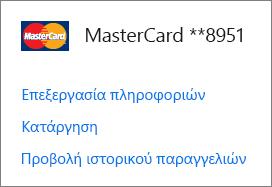 """Η σελίδα """"Επιλογές πληρωμής"""", που εμφανίζει τις συνδέσεις """"Επεξεργασία πληροφοριών"""", την """"Κατάργηση"""" και """"Προβολή ιστορικού παραγγελιών"""" για μια πιστωτική κάρτα."""