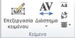 """Ομάδα """"Κείμενο WordArt"""" στον Publisher 2010"""