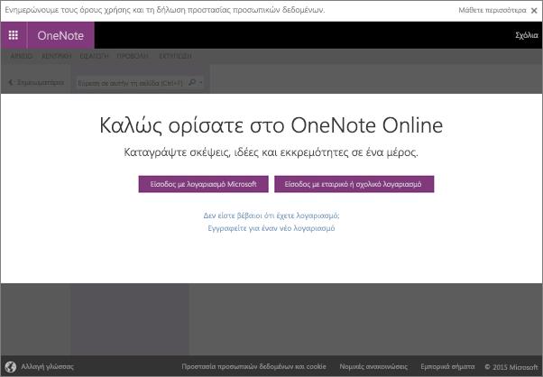 Καλώς ορίσατε στο OneNote Online, όπου μπορείτε να δημιουργείτε, να προβάλλετε και να χρησιμοποιείτε ψηφιακά σημειωματάρια στο πρόγραμμα περιήγησης που διαθέτετε