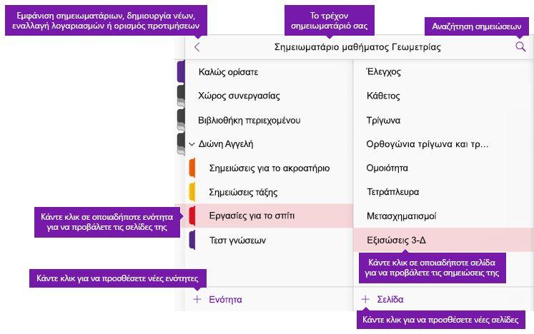 Το νέο περιβάλλον εργασίας χρήστη του OneNote