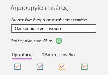 Δημιουργία προσαρμοσμένων ετικετών στο OneNote για Windows 10