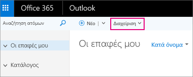 """Μια εικόνα της σελίδας """"Άτομα"""" στο Outlook στο web"""