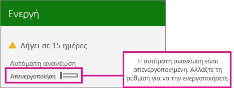 Στιγμιότυπο οθόνης συνδρομής όπου εμφανίζεται η εναλλαγή αυτόματης ανανέωσης