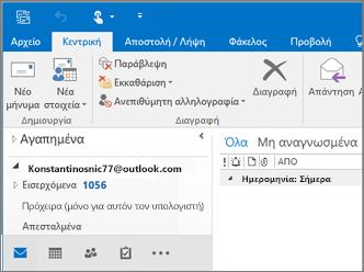 Εικόνα του τι εμφανίζεται όταν έχετε ένα λογαριασμό Outlook.com στο Outlook 2016.