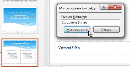 Μετονομασία διάταξης διαφάνειας