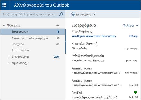 Κύρια οθόνη του Outlook.com ή του Hotmail.com