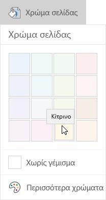 Επιλογές χρώματος σελίδας στο OneNote για Windows 10