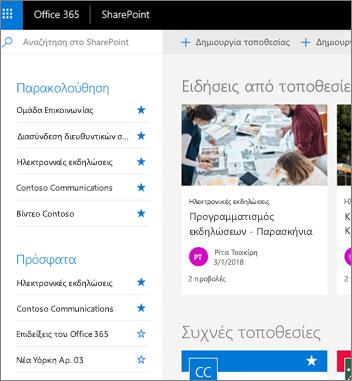 Αρχική σελίδα του SharePoint Online