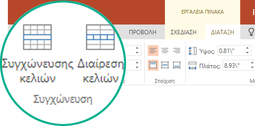 Στην περιοχή Εργαλεία πίνακα, στην καρτέλα διάταξη, στην ομάδα συγχώνευση, επιλέξτε Συγχώνευση κελιών.