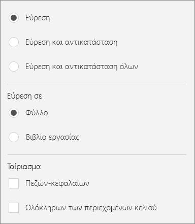Εμφανίζει περισσότερες επιλογές για την εύρεση στο Excel Mobile.