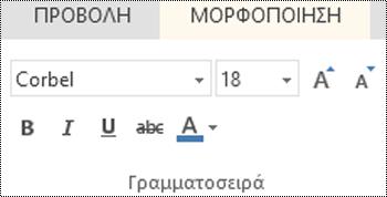 """Ομάδα """"Γραμματοσειρά"""" στο PowerPoint Online"""